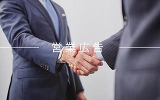日刊スポーツエージェンシー営業広告