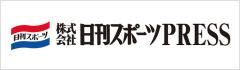 日刊スポーツ広告・求人