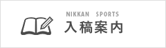 日刊スポーツエージェンシー入稿案内