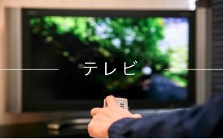 日刊スポーツエージェンシー求人広告